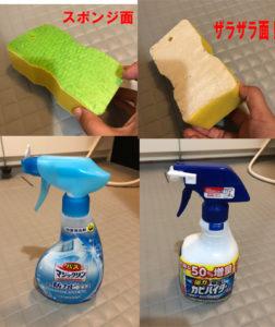 お風呂掃除道具!