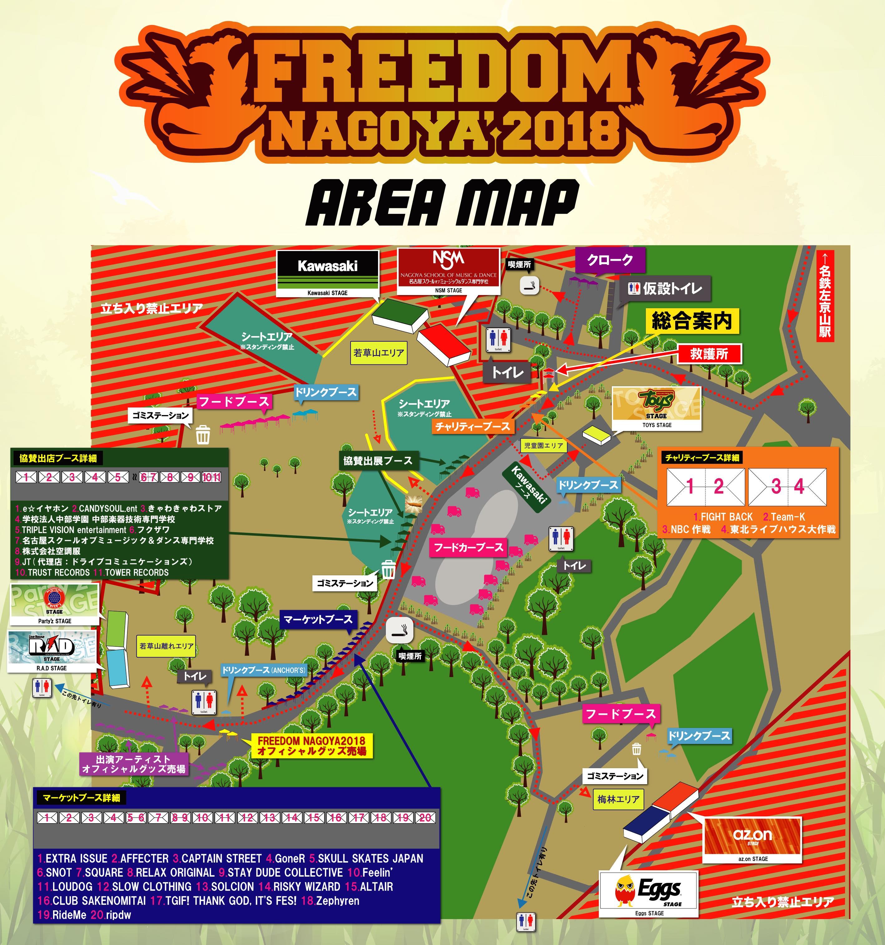 フリーダム名古屋2018のマップ