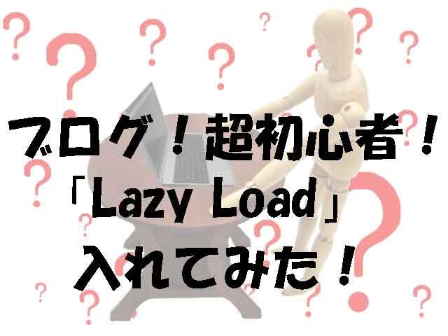 プラグイン!Lazy Load 入れてみた!