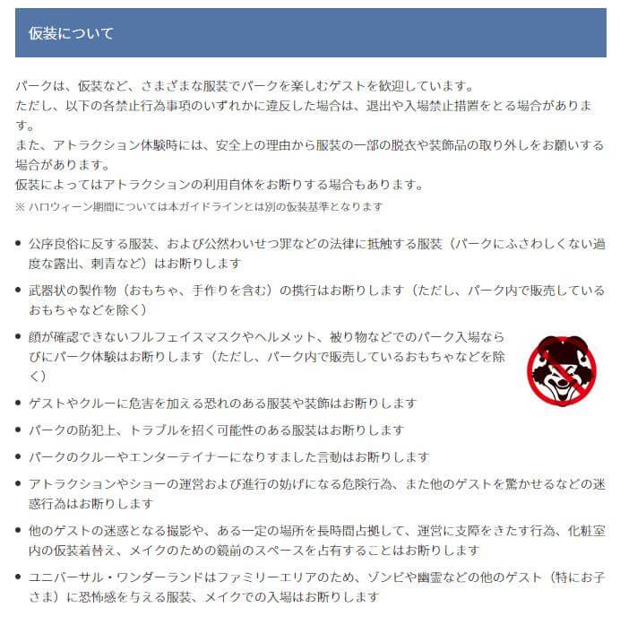 USJ 仮装のルール