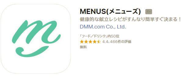 MENUSアプリ