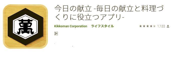 キッコーマンのアプリ