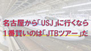 名古屋から「USJ」に行くのに、一番安いのは「JTBツアー」だ!