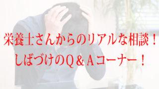 読者さんからのQ&Aコーナー!