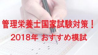 管理栄養士国家試験対策、おすすめ模試2018年バージョン (1)