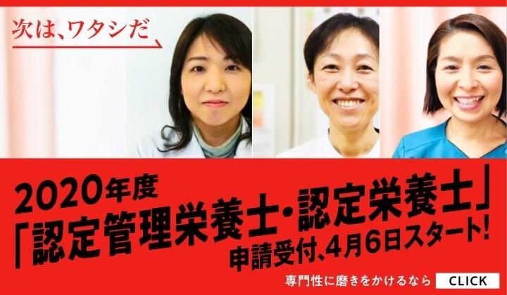 日本栄養士会・認定管理栄養士