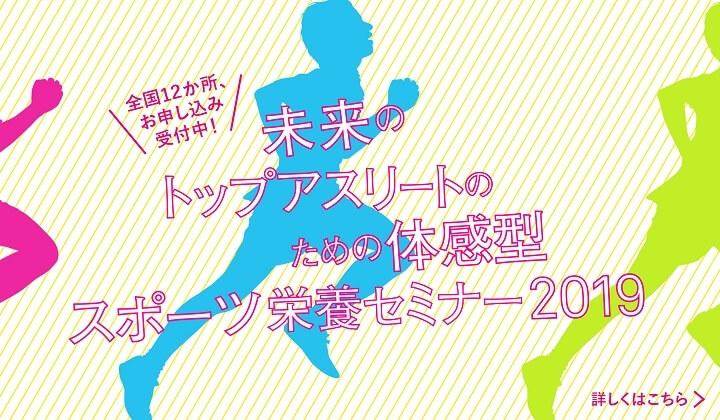 日本栄養士会・スポーツ栄養