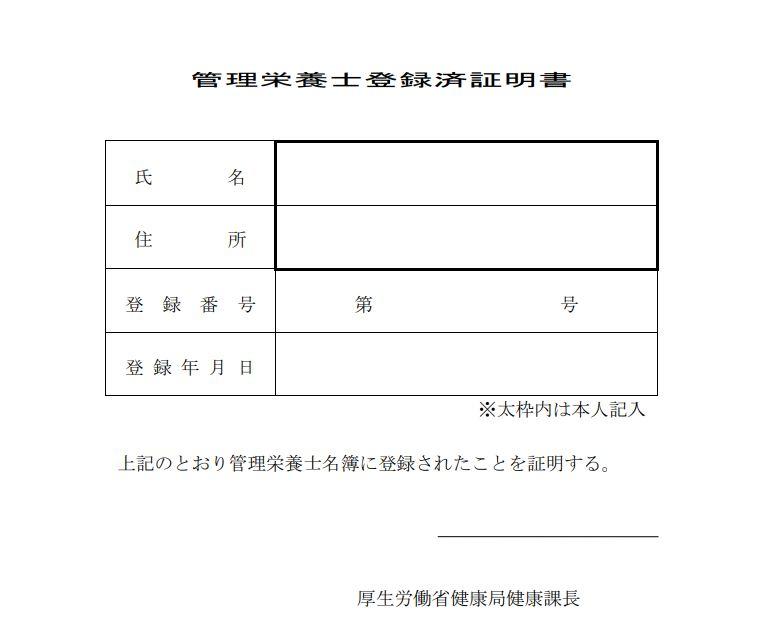 管理栄養士登録済証明書
